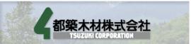 Tsuzuki Corporation Importers - distributors - merchants - stockists