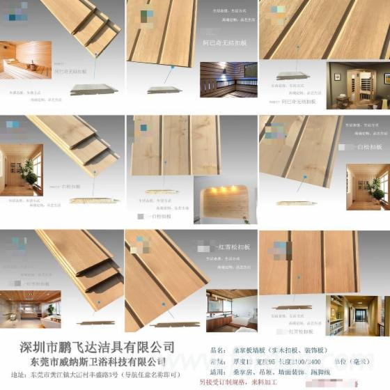 Engelmann Spruce Wall Panelling, 8; 10; 12 mm thick