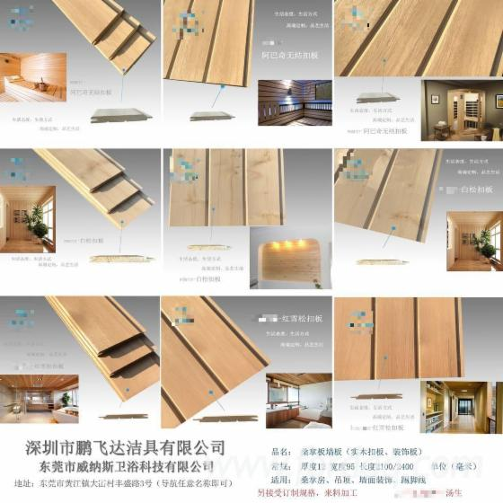 Mouldings, Profiled Timber
