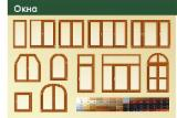 Porte, Finestre, Scale, Persiane E Cofani Bielorussia - Finestre Pino  - Legni Rossi